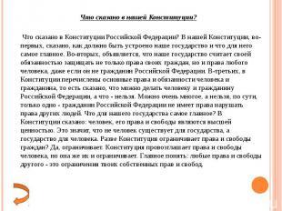Что сказано в Конституции Российской Федерации? В нашей Конституции, во-первых,