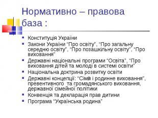 """Конституція України Конституція України Закони України """"Про освіту"""", """"Про загаль"""