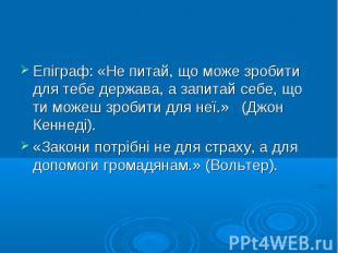 Епіграф: «Не питай, що може зробити для тебе держава, а запитай себе, що ти може