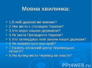 1.В якій державі ми живемо? 2.Яке місто є столицею України? 3.Хто керує нашою де