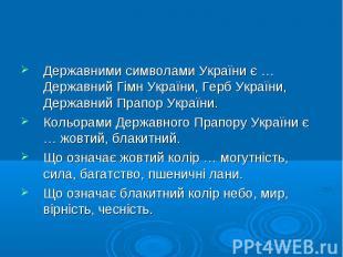 Державними символами України є … Державний Гімн України, Герб України, Державний