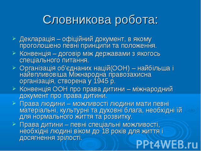 Декларація – офіційний документ, в якому проголошено певні принципи та положення. Декларація – офіційний документ, в якому проголошено певні принципи та положення. Конвенція – договір між державами з якогось спеціального питання. Організація об'єдна…
