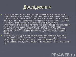 110 років тому - а саме 1897-го - український археолог Вікентій Хвойка вперше зн