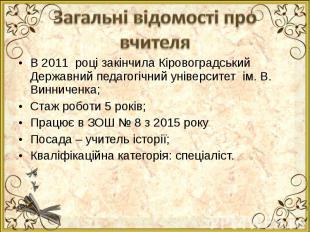 В 2011 році закінчила Кіровоградський Державний педагогічний університет ім. В.