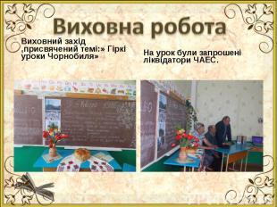 Виховний захід ,присвячений темі:» Гіркі уроки Чорнобиля» Виховний захід ,присвя
