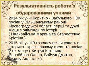 2014 рік учні Коритно - Забузького НВК посіли у Вільшанському районі Кіровоградс