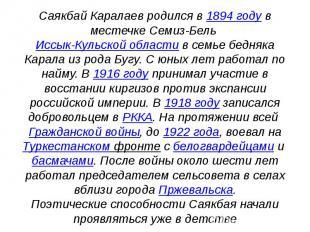 Саякбай Каралаев родился в1894 годув местечке Семиз-БельИссык-