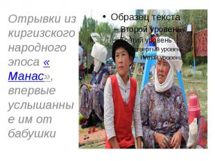 Отрывки из киргизского народного эпоса«Манас», впервые услышанные им от ба