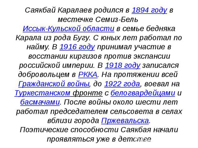 Саякбай Каралаев родился в1894 годув местечке Семиз-БельИссык-Кульской областив семье бедняка Карала из рода Бугу. С юных лет работал по найму. В1916 годупринимал участие в восстании киргизов против экспансии росс…