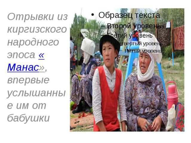 Отрывки из киргизского народного эпоса«Манас», впервые услышанные им от бабушки Отрывки из киргизского народного эпоса«Манас», впервые услышанные им от бабушки