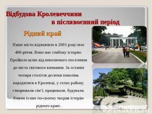 Наше місто відзначило в 2001 році своє 400-річчя. Воно має глибоку історію. Прой