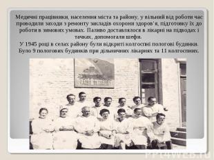 Медичні працівники, населення міста та району, у вільний від роботи час проводил
