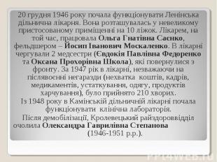 20 грудня 1946 року почала функціонувати Ленінська дільнична лікарня. Вона розта
