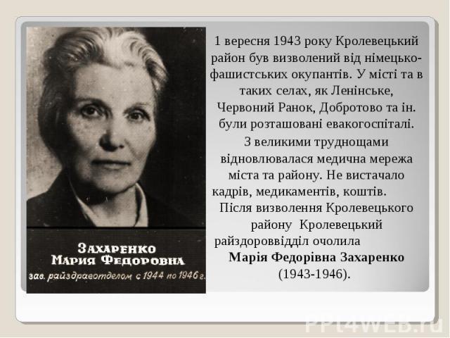 1 вересня 1943 року Кролевецький район був визволений від німецько-фашистських окупантів. У місті та в таких селах, як Ленінське, Червоний Ранок, Добротово та ін. були розташовані евакогоспіталі. 1 вересня 1943 року Кролевецький район був визволений…
