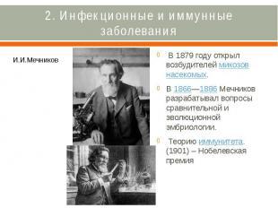 2. Инфекционные и иммунные заболевания В 1879 году открыл возбудителей&nbs