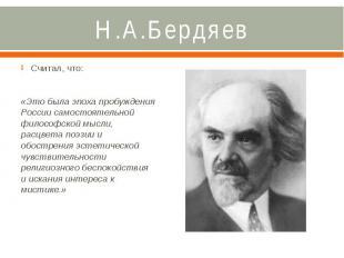 Н.А.Бердяев Считал, что: «Это была эпоха пробуждения России самостоятельной фило