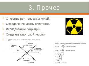 3. Прочее Открытие рентгеновских лучей. Определение массы электрона. Исследовани