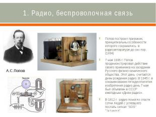1. Радио, беспроволочная связь Попов построил приемник, принципиальны особенност