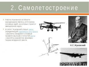 2. Самолетостроение Работы Жуковского в области аэродинамики явились источником