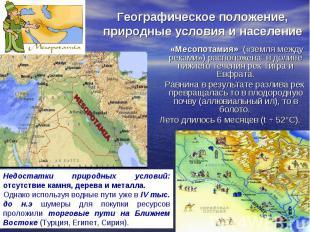 Географическое положение, природные условия и население «Месопотамия» («земля ме