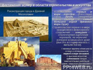 Достижения шумер в области строительства и искусства Возникновение первых в мире