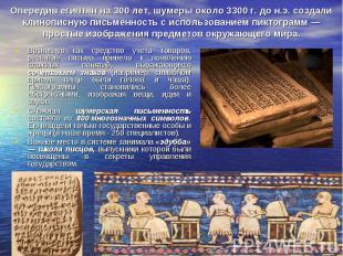 Опередив египтян на 300 лет, шумеры около 3300 г. до н.э. создали клинописную пи