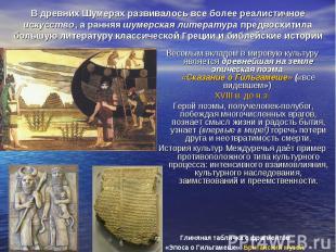В древних Шумерах развивалось все более реалистичное искусство, а ранняя шумерск