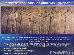 Развитая религиозная система шумеров Многочисленный пантеон богов подтверждает,