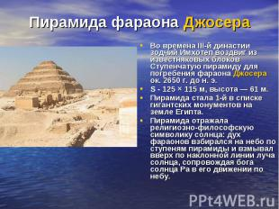 Пирамида фараона Джосера Во времена III-й династии зодчий Имхотеп воздвиг из изв