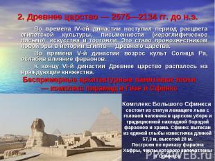 2. Древнее царство — 2575—2134 гг. до н.э. Во времена IV-ой династии наступил пе