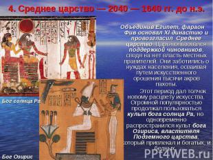 4. Среднее царство — 2040 — 1640 гг. до н.э. Объединив Египет, фараон Фив основа