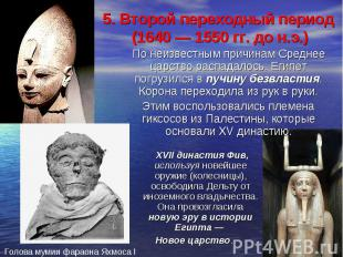 5. Второй переходный период (1640 — 1550 гг. до н.э.) XVII династия Фив, использ