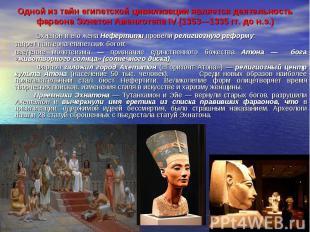 Одной из тайн египетской цивилизации является деятельность фараона Эхнатон Аменх