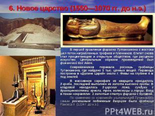 6. Новое царство (1550—1070 гг. до н.э.) В период правления фараона Тутанхамона