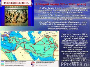 8. Поздний период (712 — 332 гг. до н.э.) В VII в. до н.э Египет подвергся напад
