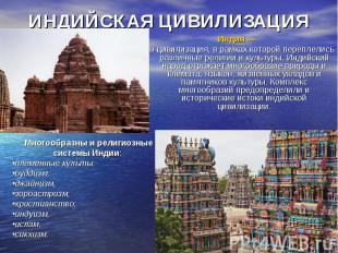 ИНДИЙСКАЯ ЦИВИЛИЗАЦИЯ Индия — это цивилизация, в рамках которой переплелись разл