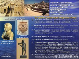 Одной из древнейших цивилизаций мира была Харраппская, или протоиндийская цивили