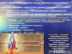 Веды — древнейшие священные тексты, хранящие знания древних ариев (пер. с санскр