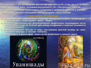 Упанишады — это религиозно-философские тексты IX—Vвв. до н.э., учение о ка