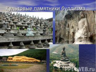 Культовые памятники буддизма