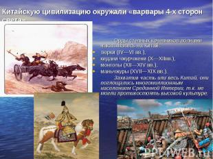 Китайскую цивилизацию окружали «варвары 4-х сторон света» Орды степных кочевнико