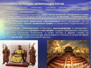 Специфика культуры цивилизации Китая Межэтническое единство, система культурно-п