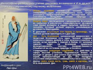 Философско-религиозное учение даосизма, возникшее в VIв. до н.э., созвучно
