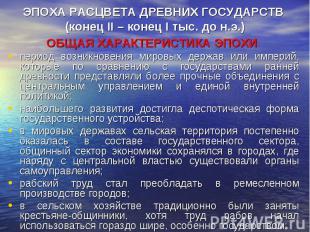 ЭПОХА РАСЦВЕТА ДРЕВНИХ ГОСУДАРСТВ (конец II – конец I тыс. до н.э.) ОБЩАЯ ХАРАКТ