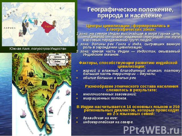 Центры цивилизации сформировались в 3географических зонах: Центры цивилизации сформировались в 3географических зонах: 1 зона: на севере Индии высочайшая в мире горная цепь — Гималаи — стали надежной преградой на пути массовых передвижени…