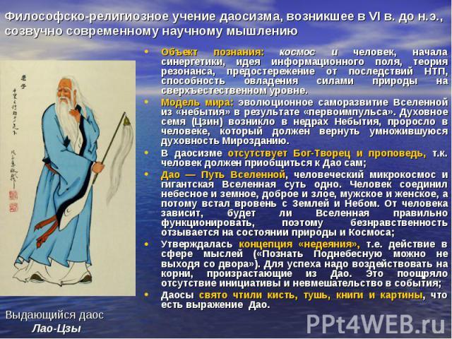 Философско-религиозное учение даосизма, возникшее в VIв. до н.э., созвучно современному научному мышлению Объект познания: космос и человек, начала синергетики, идея информационного поля, теория резонанса, предостережение от последствий НТП, с…
