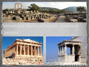 Античная цивилизация Древней Греции
