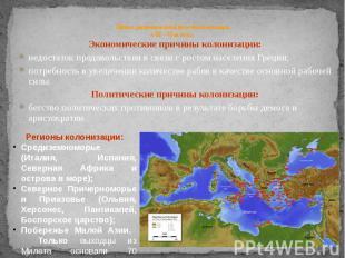 Процесс расцвета великой греческой колонизации в VII—VI вв. до н.э. Экономически