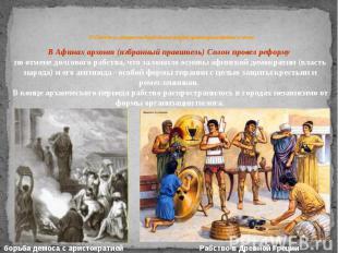 В VI веке дон.э. развернулась борьба демоса (народа) против аристократии з