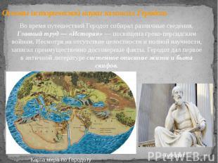 Основы исторической науки заложил Геродот Во время путешествий Геродот собирал р